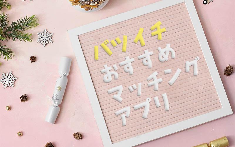 バツイチおすすめマッチングアプリ(再婚アプリ)