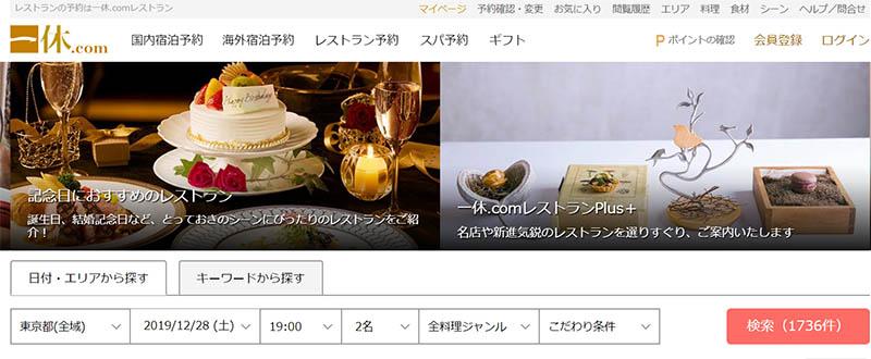 マッチングアプリのレストラン予約をお得にする方法
