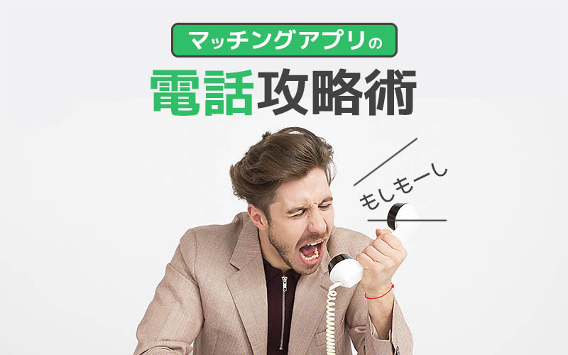 マッチングアプリの電話(通話)の話す内容や誘い方、タイミングなど