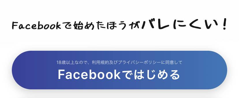 マッチングアプリはfacebook連携したほうが友達にバレない