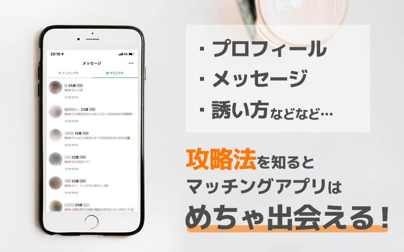 マッチングアプリ攻略のコツ【男性向け】70人以上出会ってきた私が伝授!